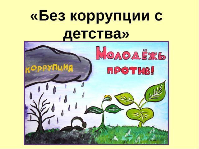 «Без коррупции с детства»