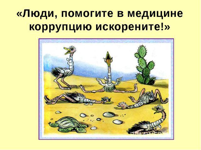 «Люди, помогите в медицине коррупцию искорените!»