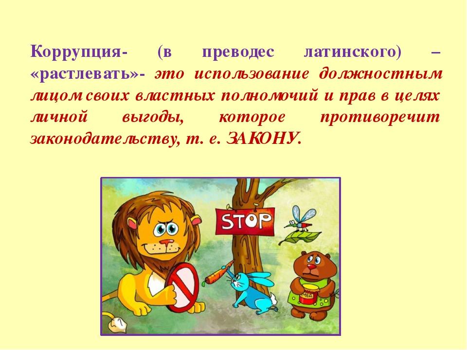 Коррупция- (в преводес латинского) – «растлевать»- это использование должност...