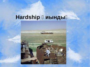 Hardship қиындық