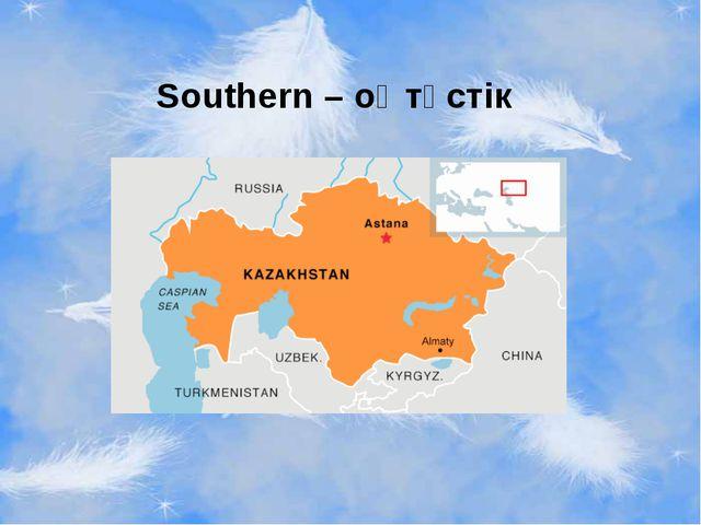 Southern – оңтүстік