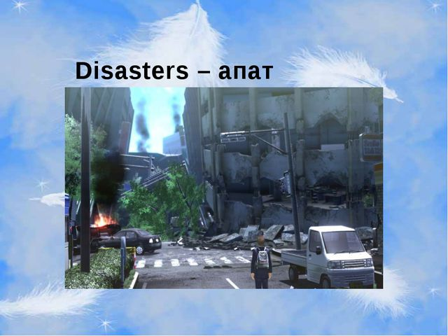 Disasters – апат