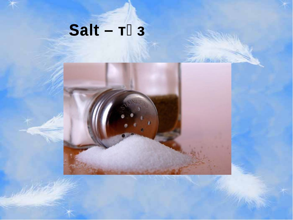 Salt – тұз