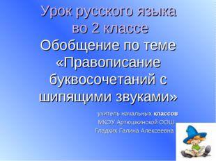 Урок русского языка во 2 классе Обобщение по теме «Правописание буквосочетани