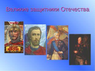 Великие защитники Отечества