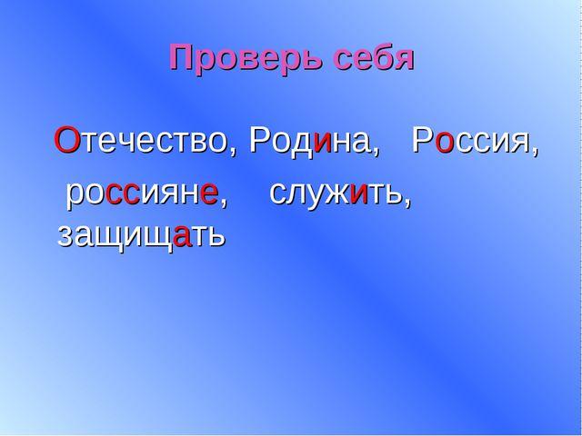 Проверь себя Отечество, Родина, Россия, россияне, служить, защищать