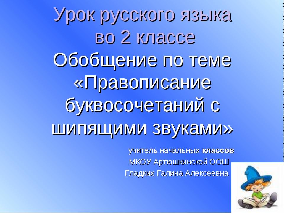 Урок русского языка во 2 классе Обобщение по теме «Правописание буквосочетани...