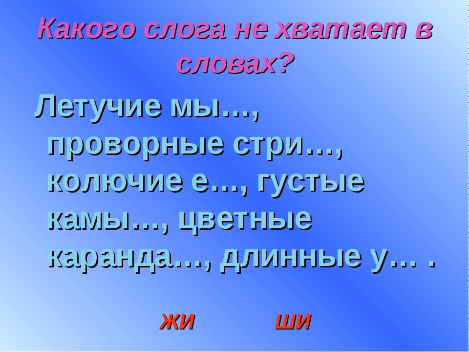 Какого слога не хватает в словах? Летучие мы…, проворные стри…, колючие е…, г...