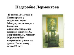Надгробие Лермонтова 15 июля 1841 года, в Пятигорске, у подножия горы Машук,