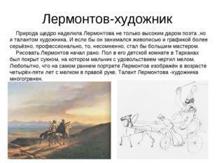 Лермонтов-художник Природа щедро наделила Лермонтова не только высоким даром