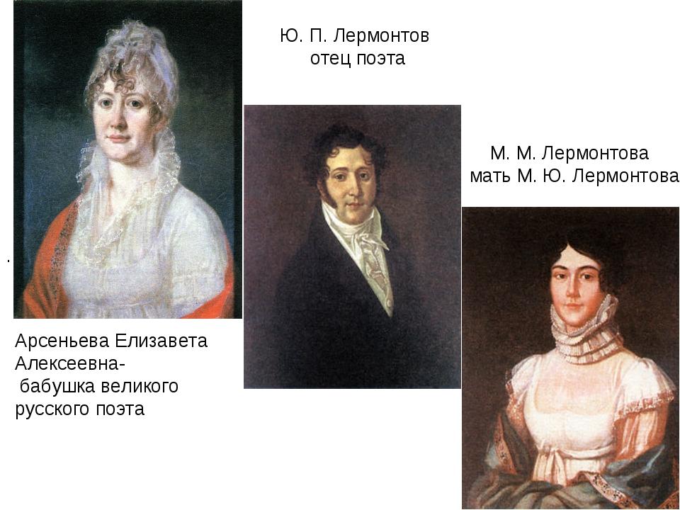 . Арсеньева Елизавета Алексеевна- бабушка великого русского поэта М.М.Лермо...
