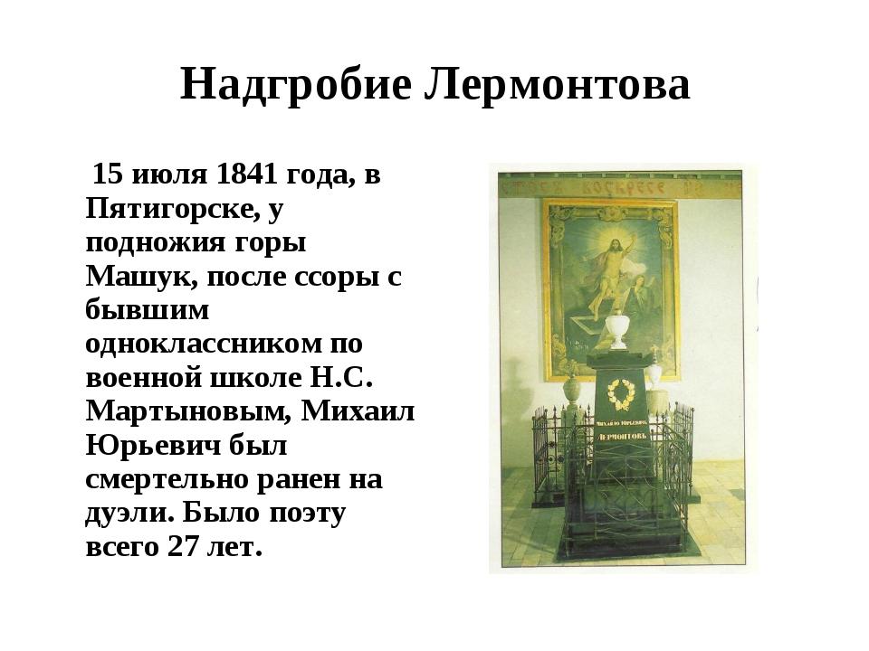 Надгробие Лермонтова 15 июля 1841 года, в Пятигорске, у подножия горы Машук,...