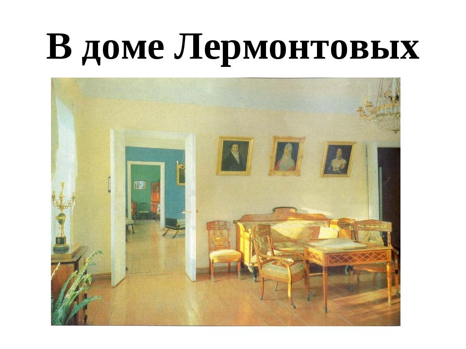 В доме Лермонтовых