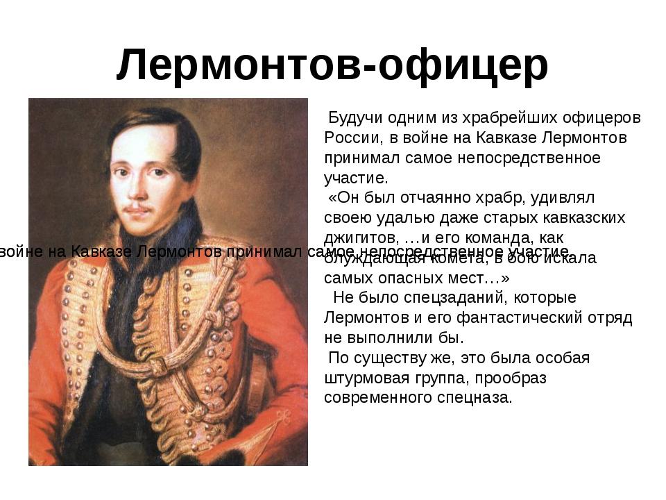 Лермонтов-офицер Будучи одним из храбрейших офицеров России, в войне на Кавка...