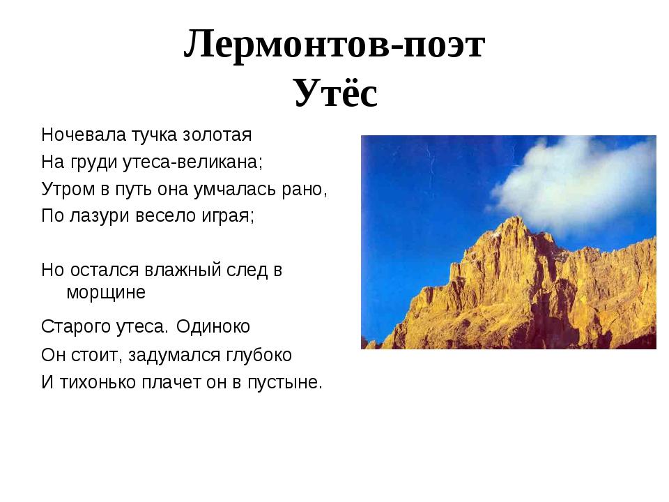Лермонтов-поэт Утёс Ночевала тучка золотая На груди утеса-великана; Утром в п...