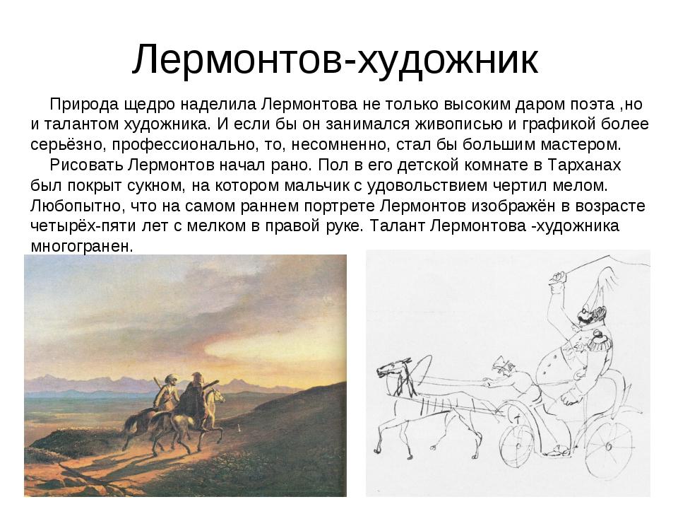 Лермонтов-художник Природа щедро наделила Лермонтова не только высоким даром...