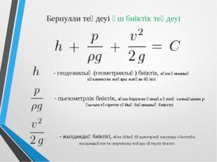 Бернулли теңдеуі үш биіктік теңдеуі - геодезиялық (геометриялық) биіктік, яғн