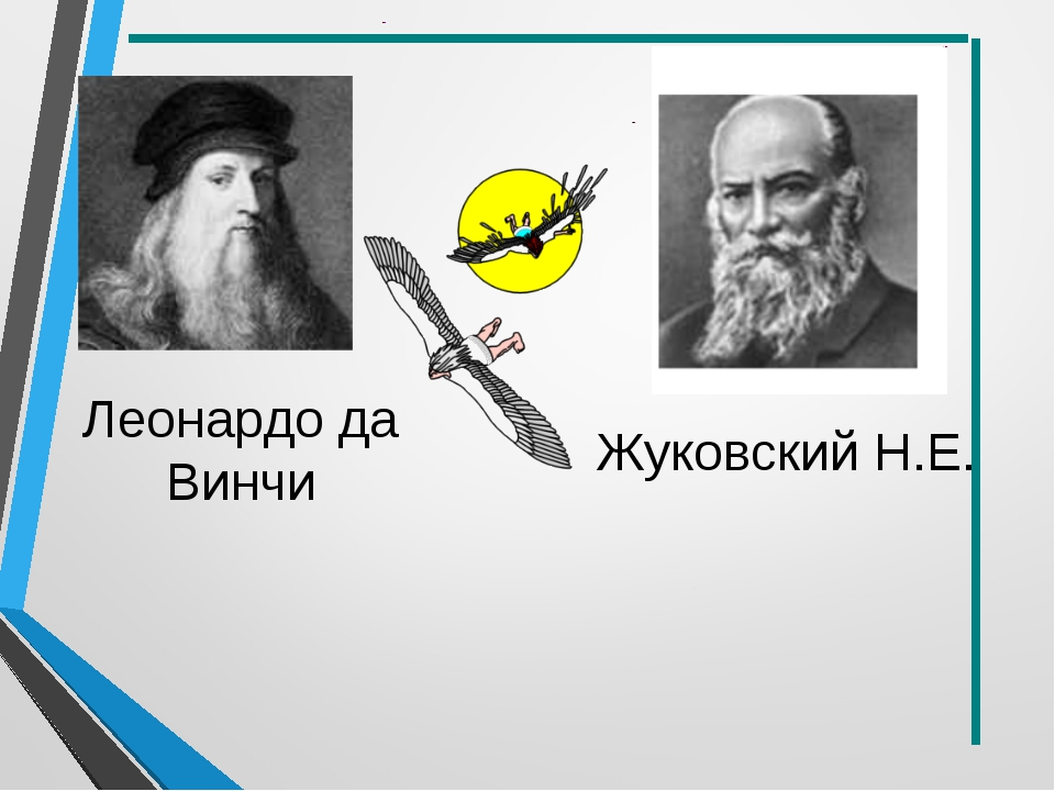 Жуковский Н.Е. Леонардо да Винчи