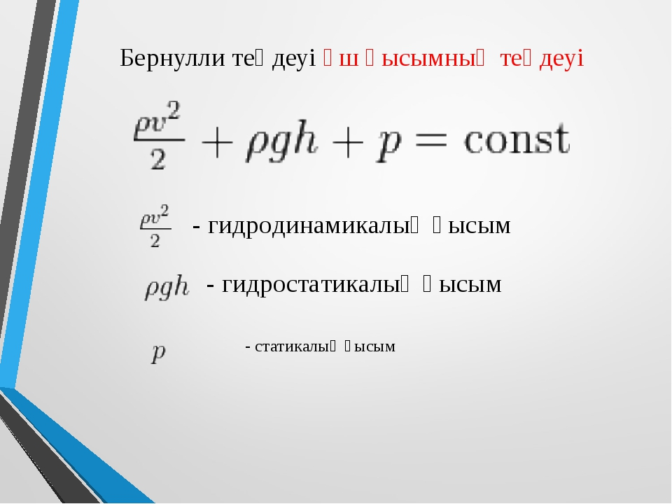 Бернулли теңдеуі үш қысымның теңдеуі - гидродинамикалық қысым - гидростатикал...