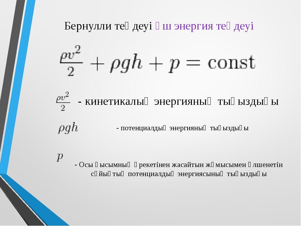 Бернулли теңдеуі үш энергия теңдеуі - кинетикалық энергияның тығыздығы - поте...