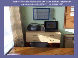 Кабинет оснащен современными техническими средствами Учитель широко используе