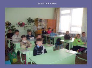 Наш 2 и 4 класс
