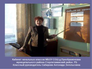 Кабинет начальных классов МБОУ СОШ д.Преображеновка муниципального района Сте
