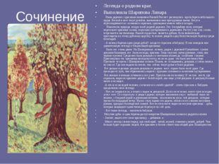 Сочинение Легенда о родном крае. Выполнила Шарипова Линара Наша деревня с кра