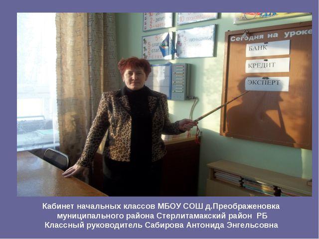 Кабинет начальных классов МБОУ СОШ д.Преображеновка муниципального района Сте...