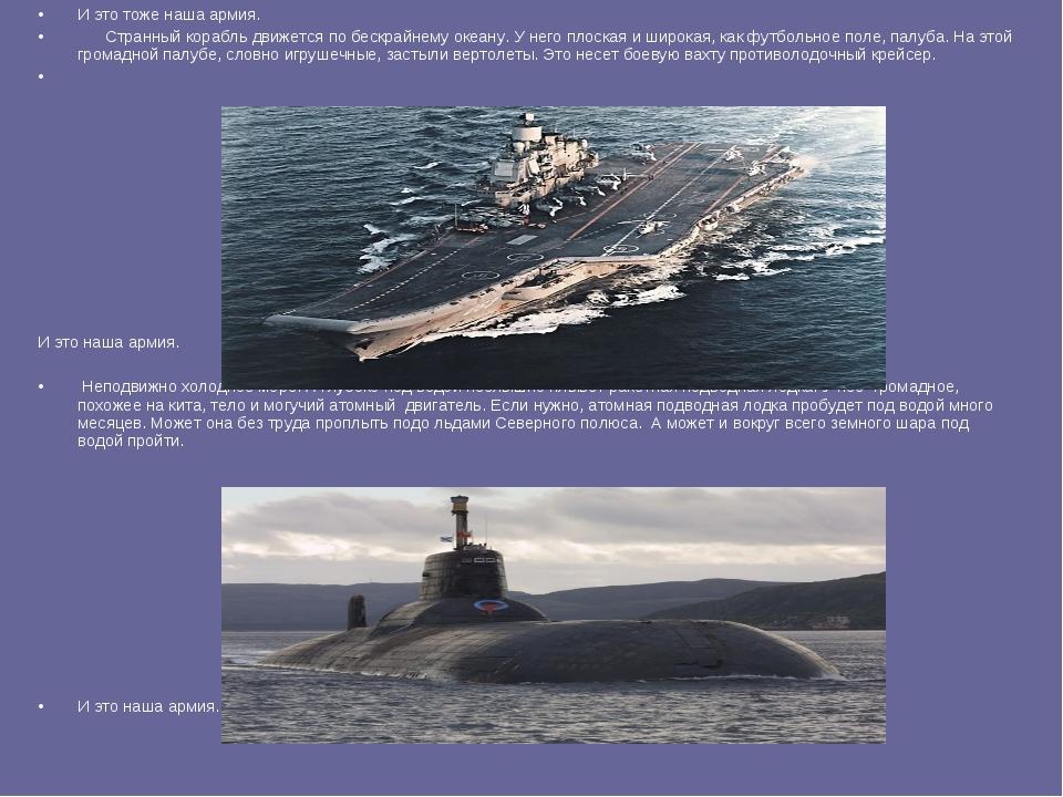 И это тоже наша армия. Странный корабль движется по бескрайнему океану. У нег...