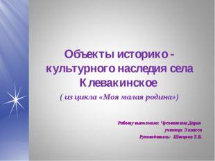 Объекты историко - культурного наследия села Клевакинское ( из цикла «Моя ма