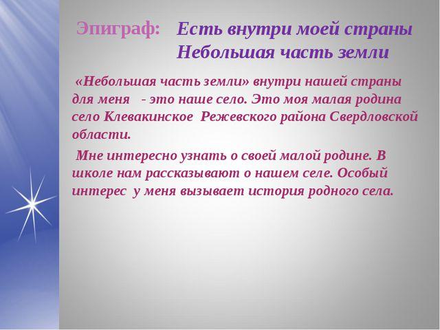 Эпиграф: Есть внутри моей страны Небольшая часть земли «Небольшая часть земли...