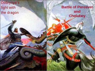 Dobrynya's fight with the dragon Battle of Peresvet and Chelubey