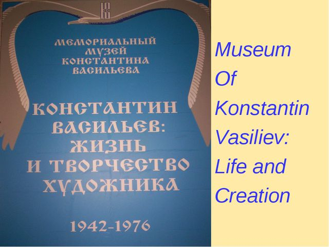 Museum Of Konstantin Vasiliev: Life and Creation