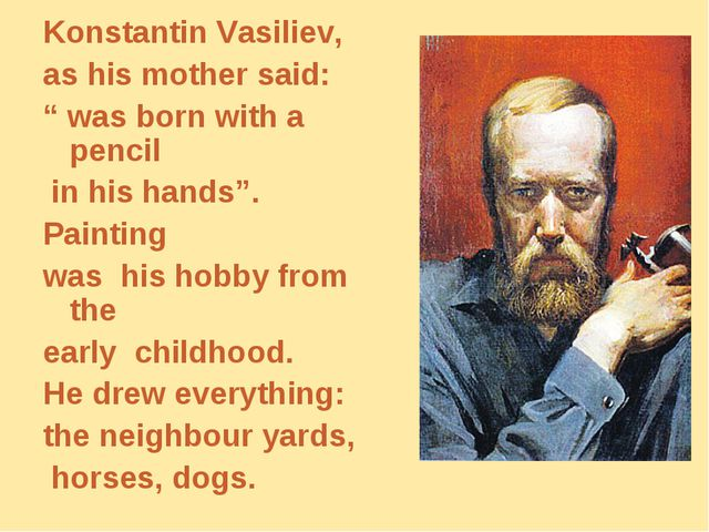 "Konstantin Vasiliev, as his mother said: "" was born with a pencil in his hand..."