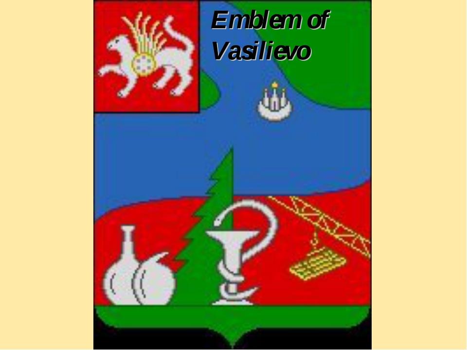 Emblem of Vasilievo