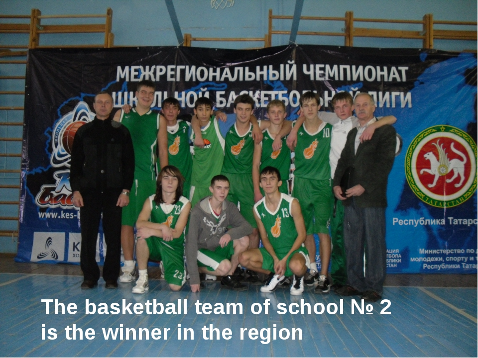The basketball team of school № 2 is the winner in the region
