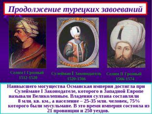 Продолжение турецких завоеваний Наивысшего могущества Османская империя дости