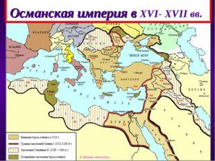 Османская империя в XVI- XVII вв.