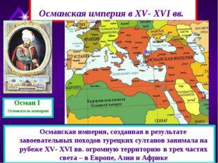 Османская империя в XV- XVI вв. Османская империя, созданная в результате зав