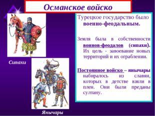 Турецкое государство было военно-феодальным. Земля была в собственности воино