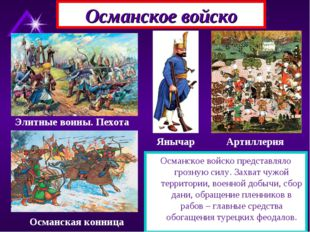 Османское войско Османское войско представляло грозную силу. Захват чужой тер