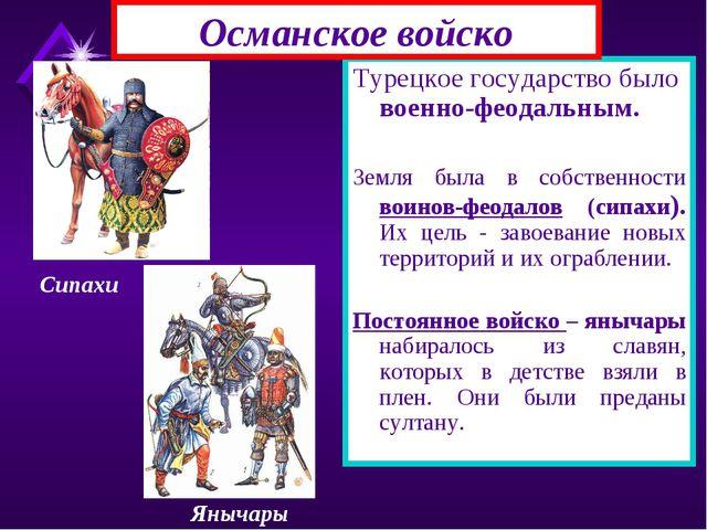 Турецкое государство было военно-феодальным. Земля была в собственности воино...