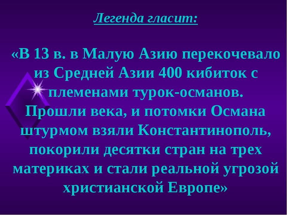 Легенда гласит: «В 13 в. в Малую Азию перекочевало из Средней Азии 400 кибито...