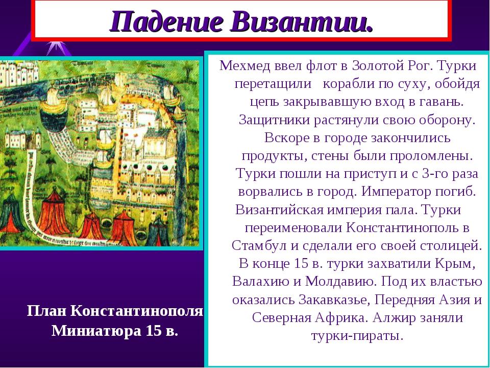 Падение Византии. Мехмед ввел флот в Золотой Рог. Турки перетащили корабли по...