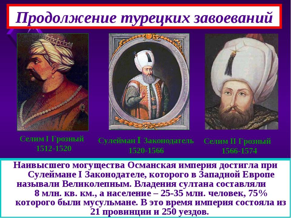 Продолжение турецких завоеваний Наивысшего могущества Османская империя дости...