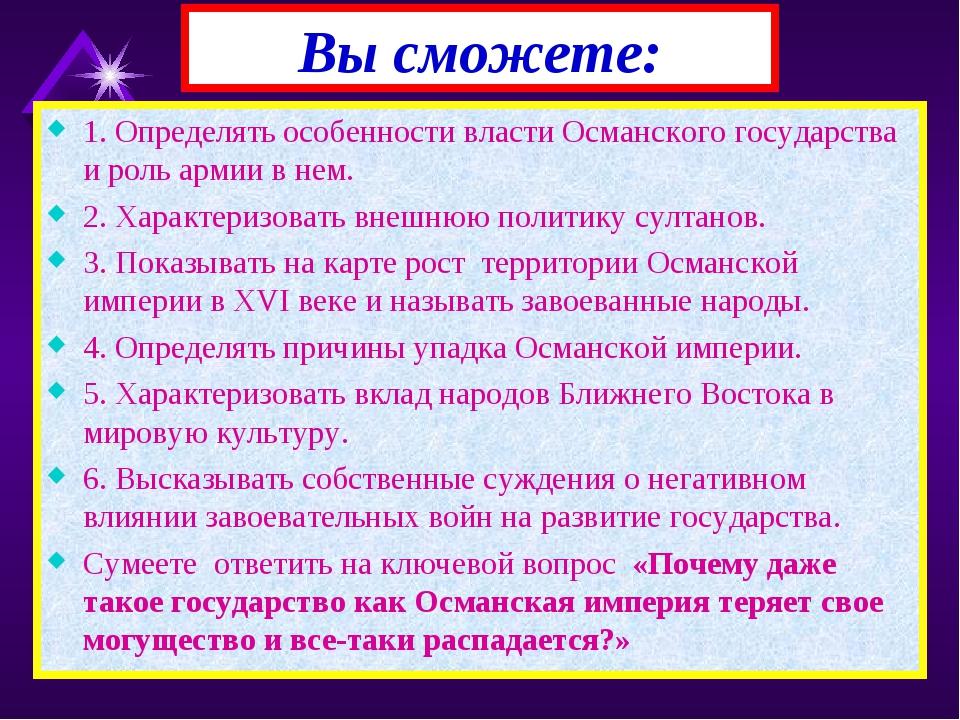 1. Определять особенности власти Османского государства и роль армии в нем. 2...