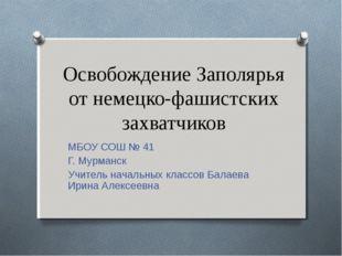 Освобождение Заполярья от немецко-фашистских захватчиков МБОУ СОШ № 41 Г. Мур