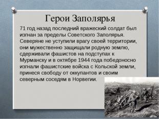 Герои Заполярья 71 год назад последний вражеский солдат был изгнан за пределы