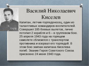 Василий Николаевич Киселев Капитан, летчик-торпедоносец, один из талантливых